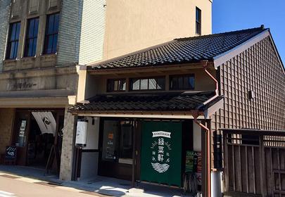 「麺処 緑菜軒」の外観