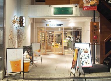 10FACTORY 道後店