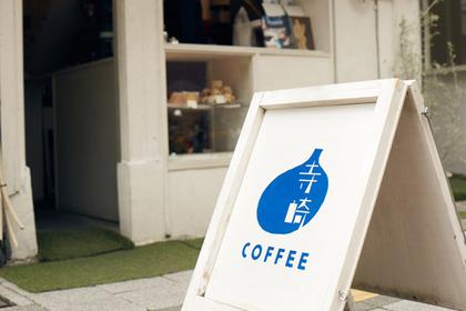 데라사키 커피(寺崎COFFEE)
