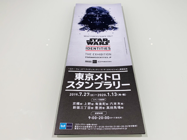 STAR WARS Tokyo Stamp Rally, Travel Packages & Goods