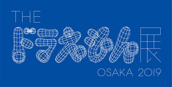 Doraemon Exhibition Osaka 2019