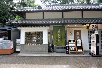 식당「로쿠메이엔」