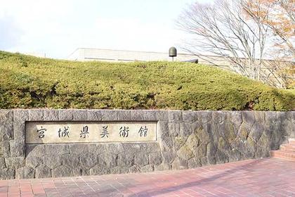 宮城県美術館 入り口
