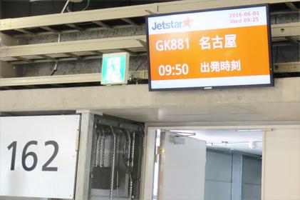 ジェットスターの特別便の搭乗口。GK881便の運航は今日だけ。