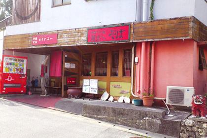 """""""Ishi gufu"""" 小禄具志店外观"""