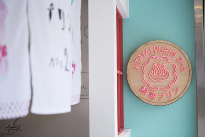 Atami Pudding Café 2nd