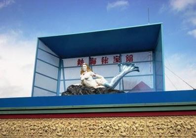 熱海秘寶館
