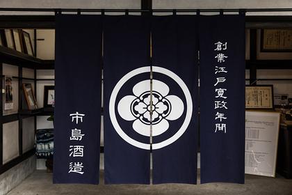 Ichishima Shuzo Sake Brewery