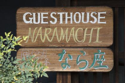 Naramachi Guest House