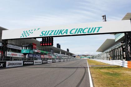 International race circuit - Suzuka Circuit