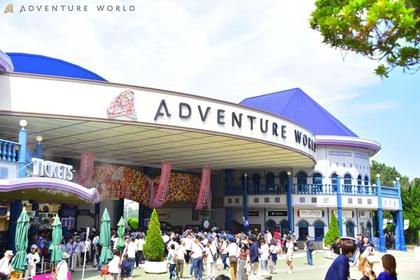 <パンダに癒されよう>和歌山アドベンチャーワールドコース