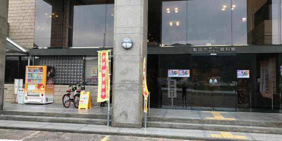 有田市文化福祉センター (PiPPAポート) image