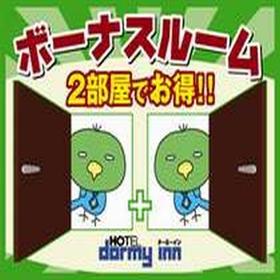 Keyaki no Yu Dormy Inn Tsu image
