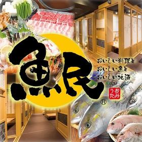 Uotami Tateyamahigashiguchiekimaeten image