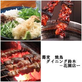 dining Suzukihanazono image