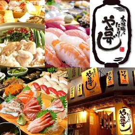 Sushiizakaya Yataizushishintanabeekihigashiguchicho image