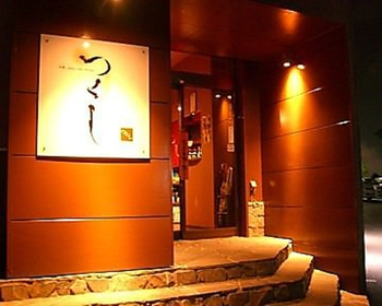 wafu HEALING ROOM tukushi image