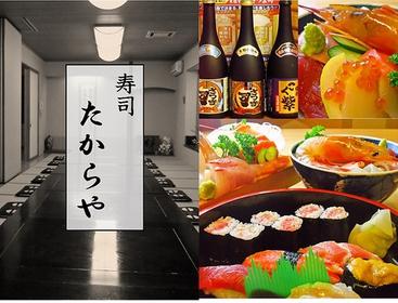 Sushi Takaraya image