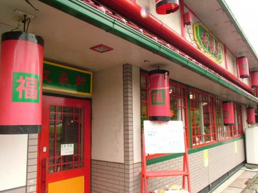 Chugoku Szechuan restaurant Yuraiken Fukuyama Senda image
