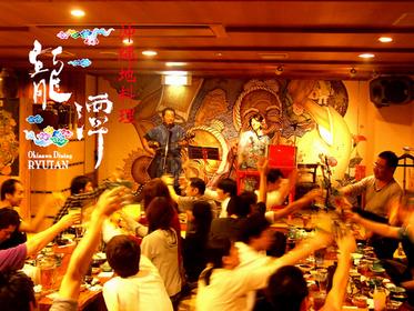 Ryutan Kokusaidoriten image