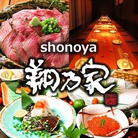 Shonoyashonoya image