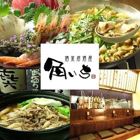 Shusaiizakayakakuichi image