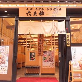 Soba Udon Unagi Don Rokusaburo image