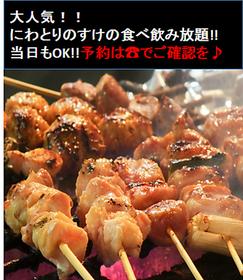 Niwatorinosuke Nibanchohonten image