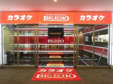 Big Echo Nagano Sta. zenkojiguchi image