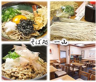 sobasho hitoyama image