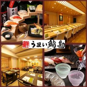 Umai鮨总本店 image