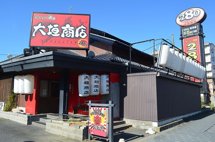 Ikituke Sake shop ba Ogaki Sho image