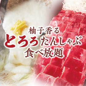 Shabushabuonyasaimatsuyamasambanchoten image