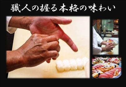 Nomikuidokoro Takarazushi image