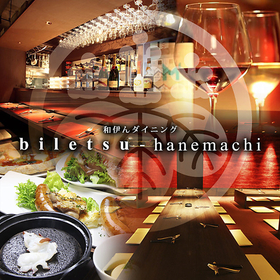 Kazuin dining biletsu hanemachi Biretsuhanemachi image