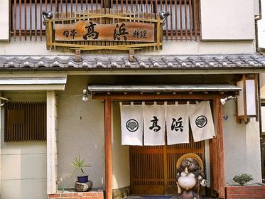 Japanese Restaurant takahama image