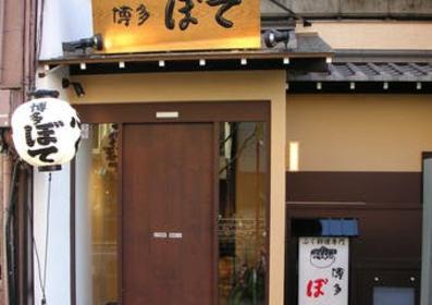 ふく料理専門 博多ぼて image