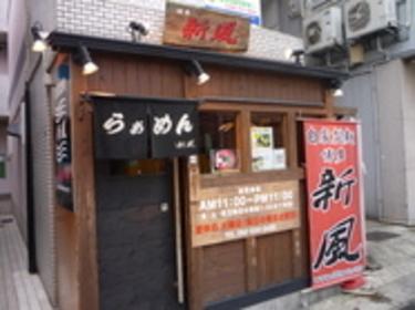 博多新風 (高宮本店) image