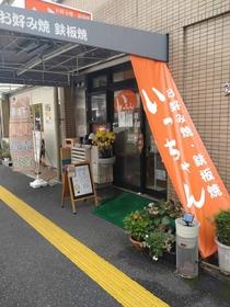 Icchan (Main Store) image