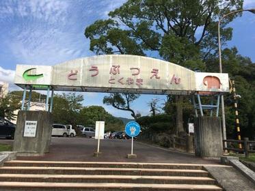 周南市德山动物园 image