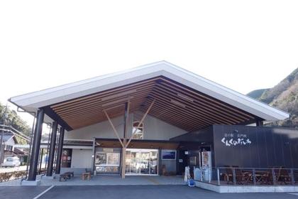 Roadside Station Chomonkyo image