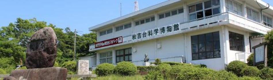 美禰市立秋吉台科學博物館 image
