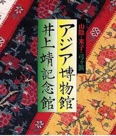 亚洲博物馆 井上靖纪念馆 image