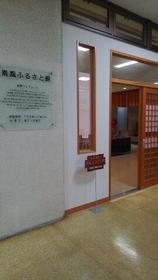 Sohou Furusato Kan image