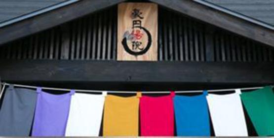 Daisen Hinokamidake Onsen Goen-Yuin image
