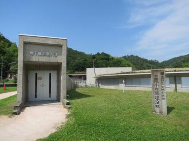 Sanbe Azukihara Maibotsurin Park image