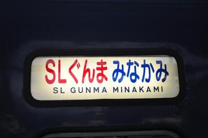 SL 군마 미나카미 image