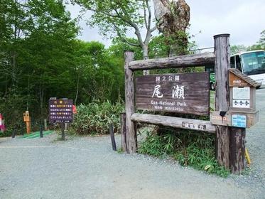 Oze Hatomachi Pass image