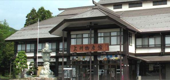 上州物产馆 image