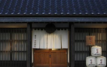 Kiuchi Brewery Honten image